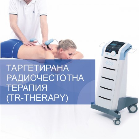 ТАРГЕТИРАНА РАДИОЧЕСТОТНА ТЕРАПИЯ (TR-THERAPY)