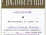 1998-12-11