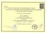 2018-10-22 2014-БОТА-Плевен