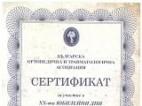2018-10-22 2014 - БОТА - Трявна