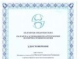 12 Октомври 2014 - 2014 - БААСТ - София
