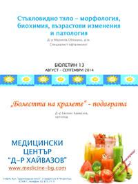 Информационен бюлетин Брой 13 - АВГУСТ-СЕПТЕМВРИ 2014