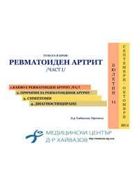 Информационен бюлетин Брой 14 - СЕПТЕМВРИ-ОКТОМВРИ 2014