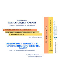 Информационен бюлетин Брой 15 - ОКТОМВРИ-НОЕМВРИ 2014