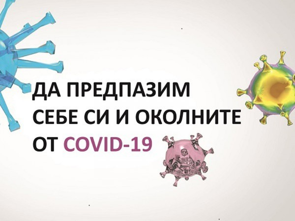 Да предпазим себе си и околните от COVID-19